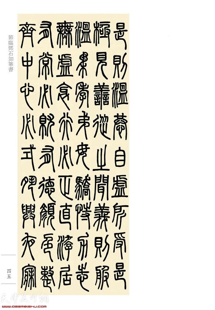 赵光书法:节临邓石如篆书
