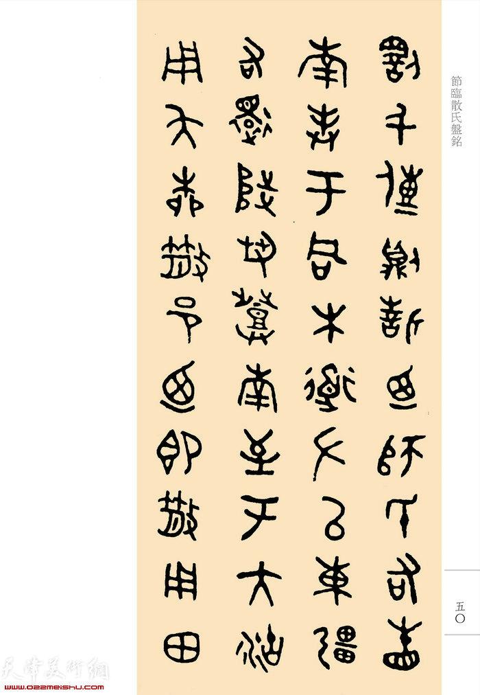 赵光书法:节临散氏盘铭