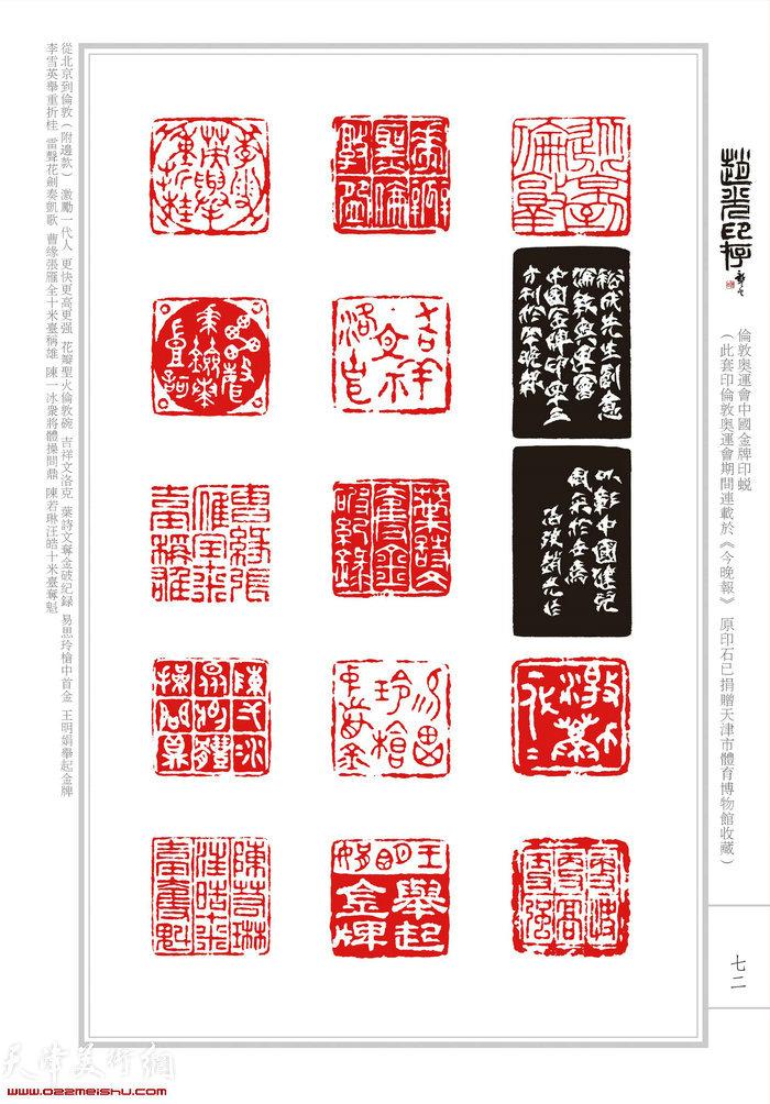赵光篆刻:伦敦奥运会中国金牌印蜕