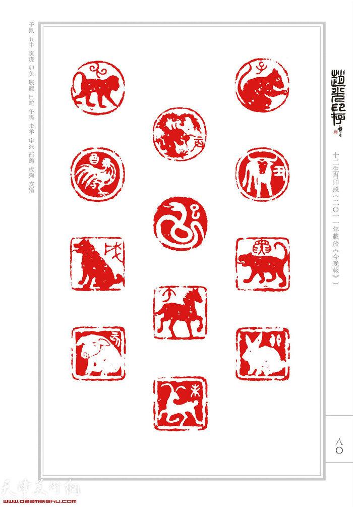 赵光篆刻:十二生肖印蜕