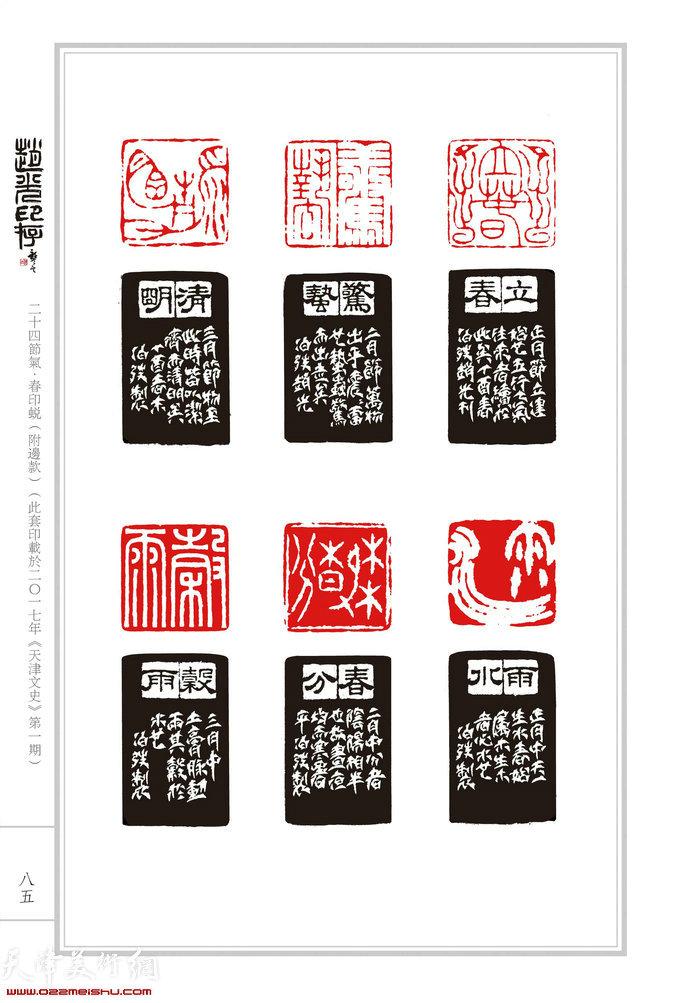 赵光篆刻:二十四节气·春印蜕