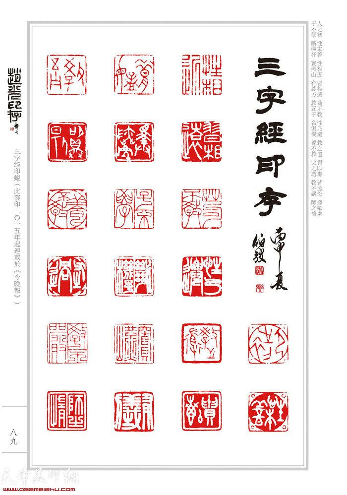 赵光篆刻:三字经印蜕