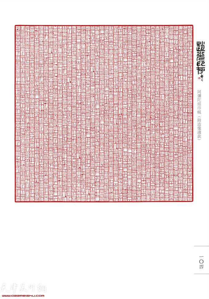赵光篆刻:阿弥陀经印蜕