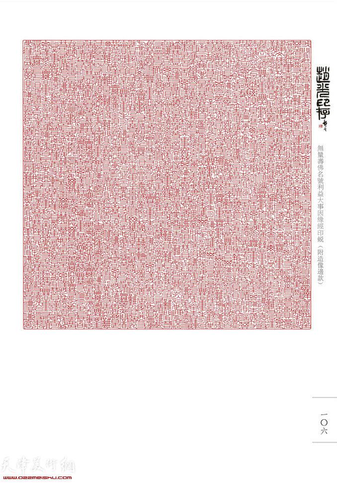 赵光篆刻:无量寿佛名号利益大事因缘经印蜕