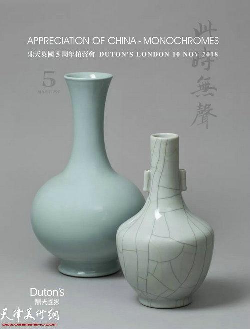 鼎天英国《鉴赏CHINA》系列海外寻珍五载