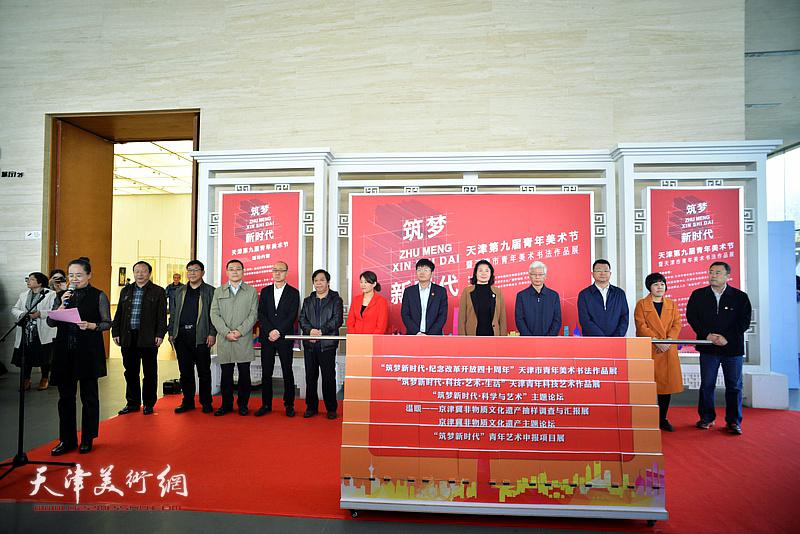 筑梦新时代-天津第九届青年美术节暨天津市青年美术书法作品展在天津美书馆开幕。
