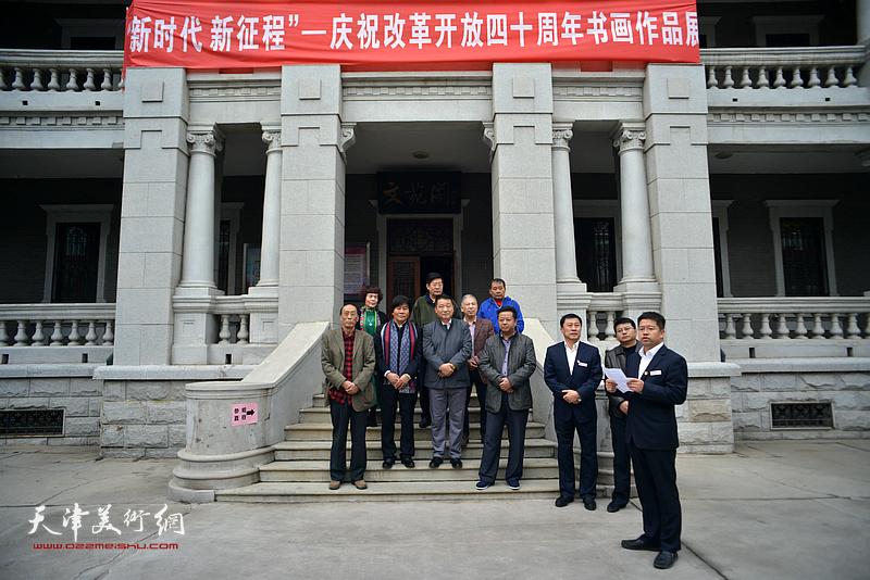 新时代新征程一庆祝改革开放四十周年书画展开幕仪式现场。