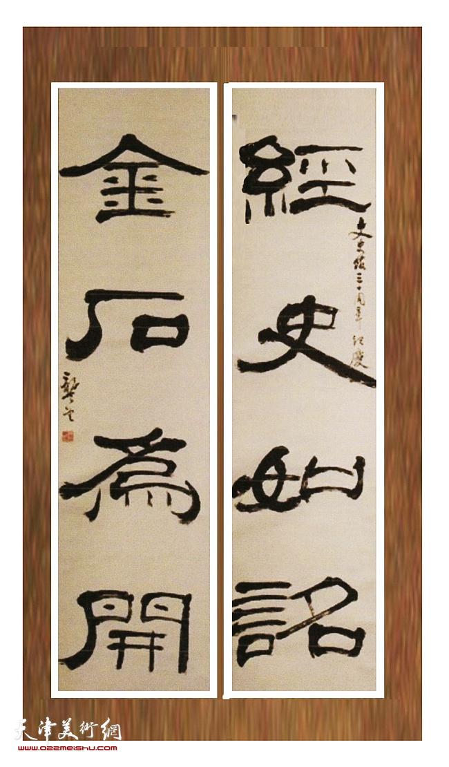 龚望为天津文史研究馆建馆三十周年纪庆书联:经史如詺,金石为开。