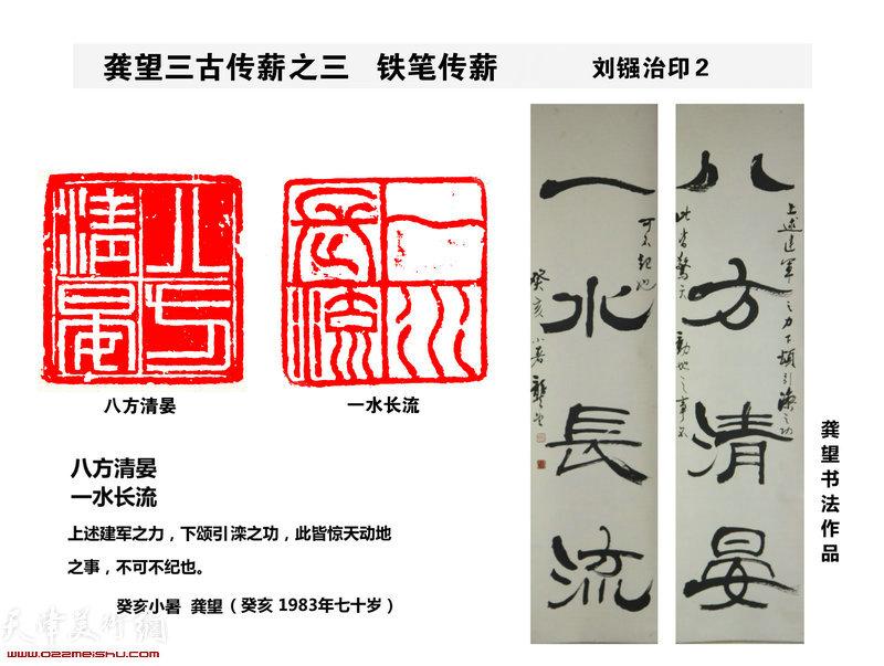 龚望三古传薪之三 :铁笔传薪 刘镪治印