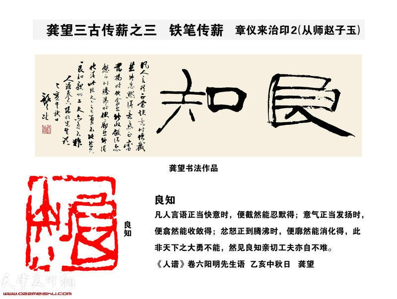 龚望三古传薪之三 :铁笔传薪 章仪来治印