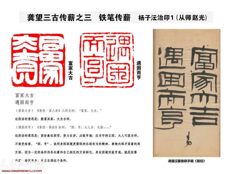 龚望三古传薪之三 :铁笔传薪 杨子沄治印