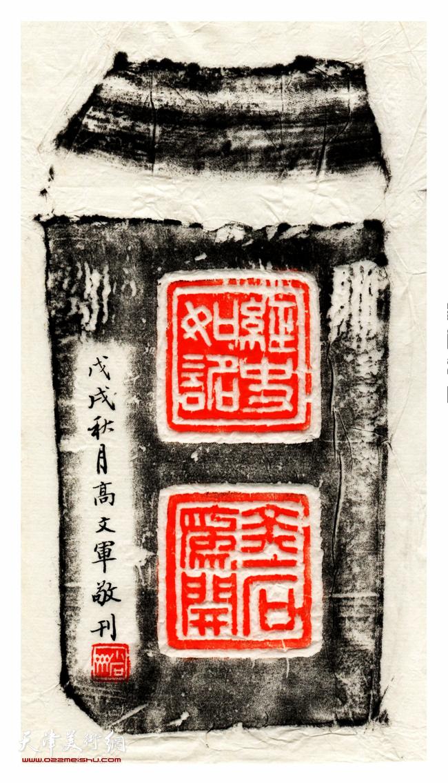 青年书法、篆刻家高文军为龚望先生书联治汉印(拓本)。
