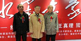 纪振民、姬俊尧、王真理中国画作品展在秦皇岛开幕