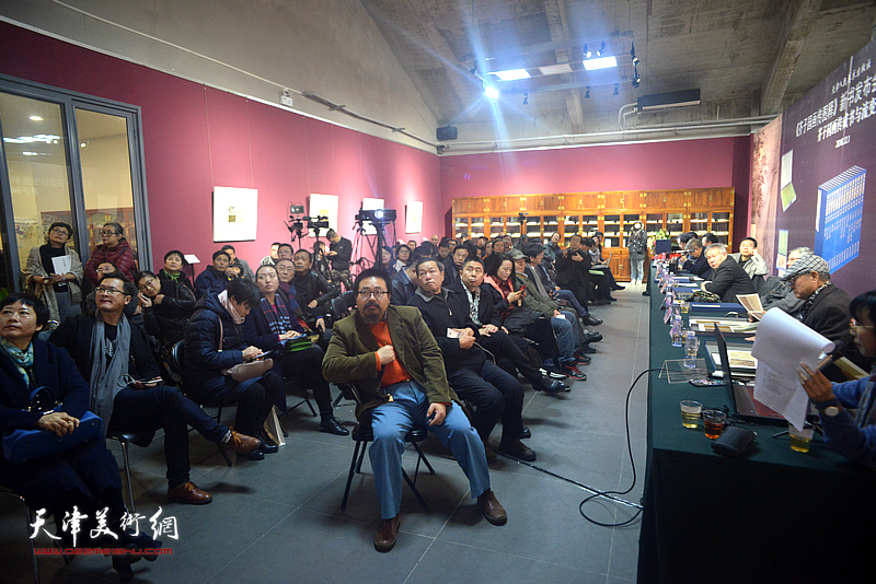 《芥子园画传图释》学术研讨会现场。