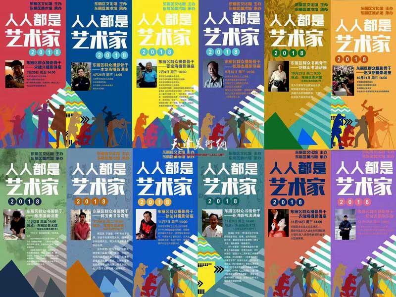 """东丽区文化馆""""人人都是艺术家""""群众骨干公益讲座顺利结课"""