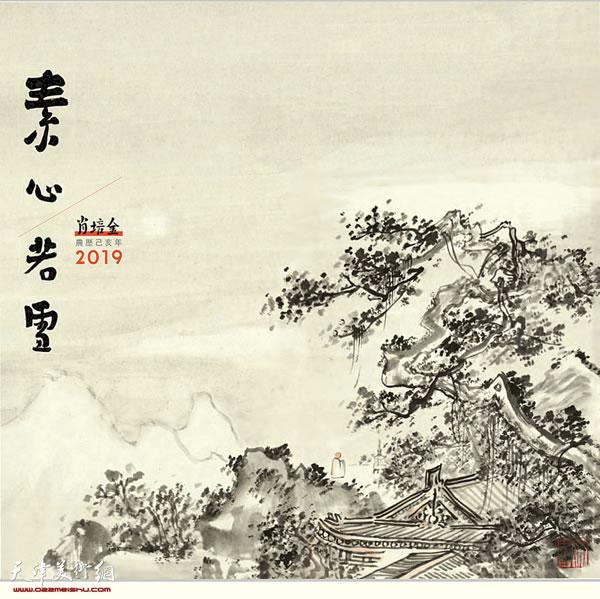素心若雪——肖培金农历己亥年2019年台历封面