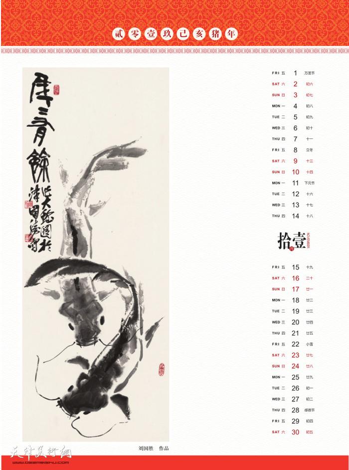 刘国胜、窦宝铁农历己亥年2019年挂历