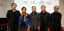 戊戌华彩-华刚年书法绘画作品展在天津市群艺馆开幕