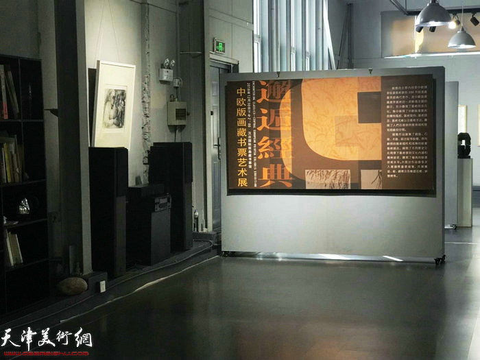 邂逅经典—中欧版画藏书票艺术展