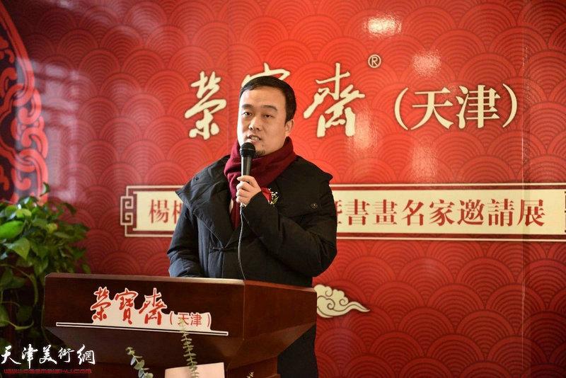 天津瀚琮拍卖文化发展公司董事长李清海先生致辞。