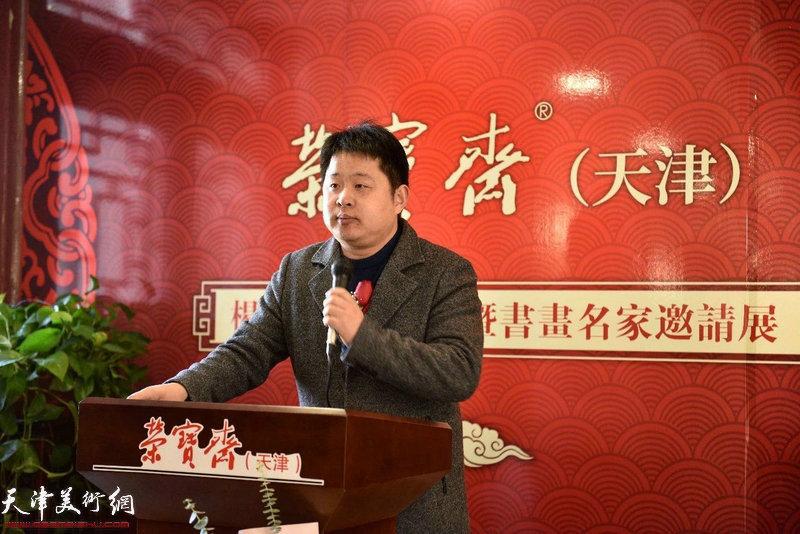 荣宝斋天津分店副总经理郭智文先生致答谢辞。