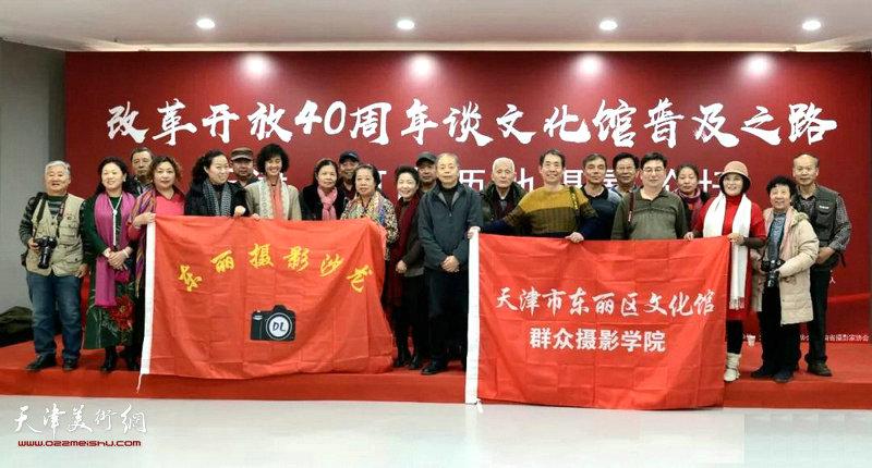 改革开放40周年谈文化馆摄影普及之路暨天津·河南两地摄影论坛现场。