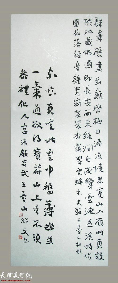 张少文作品:顾炎武 五台山