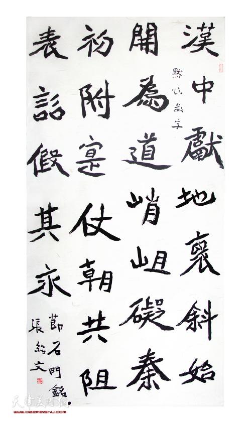 张少文作品:节石门铭