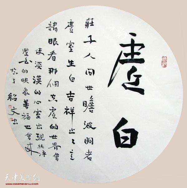 张少文作品:圆光