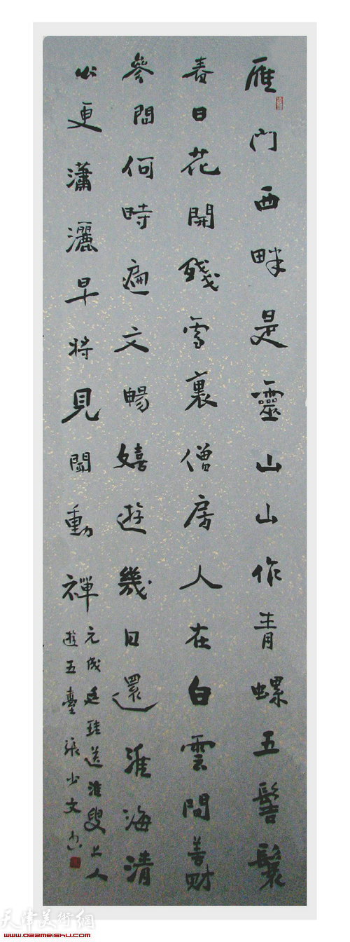 张少文作品:成廷珪游五台