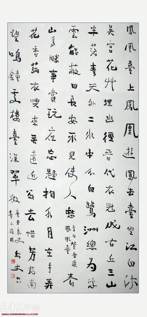 张少文作品 登金陵凤凰台