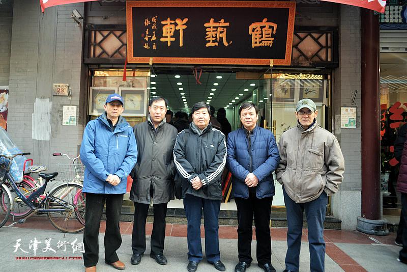 左起:彭英科、张来琪、王惠民、李根友、王印强在鹤艺轩。