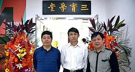 """彭英科、李根友、王惠民组合的""""三实学堂""""挂牌"""