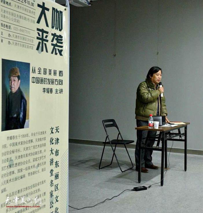 """""""大咖来袭""""李耀春主讲:从全国美展看中国画的发展方向"""