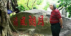 霍春阳深秋客闽:高远而谈 赏石鉴瓷