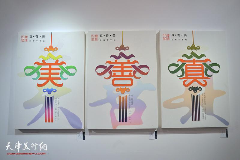 """""""中国家风""""廉政文化招贴展展出的作品。"""