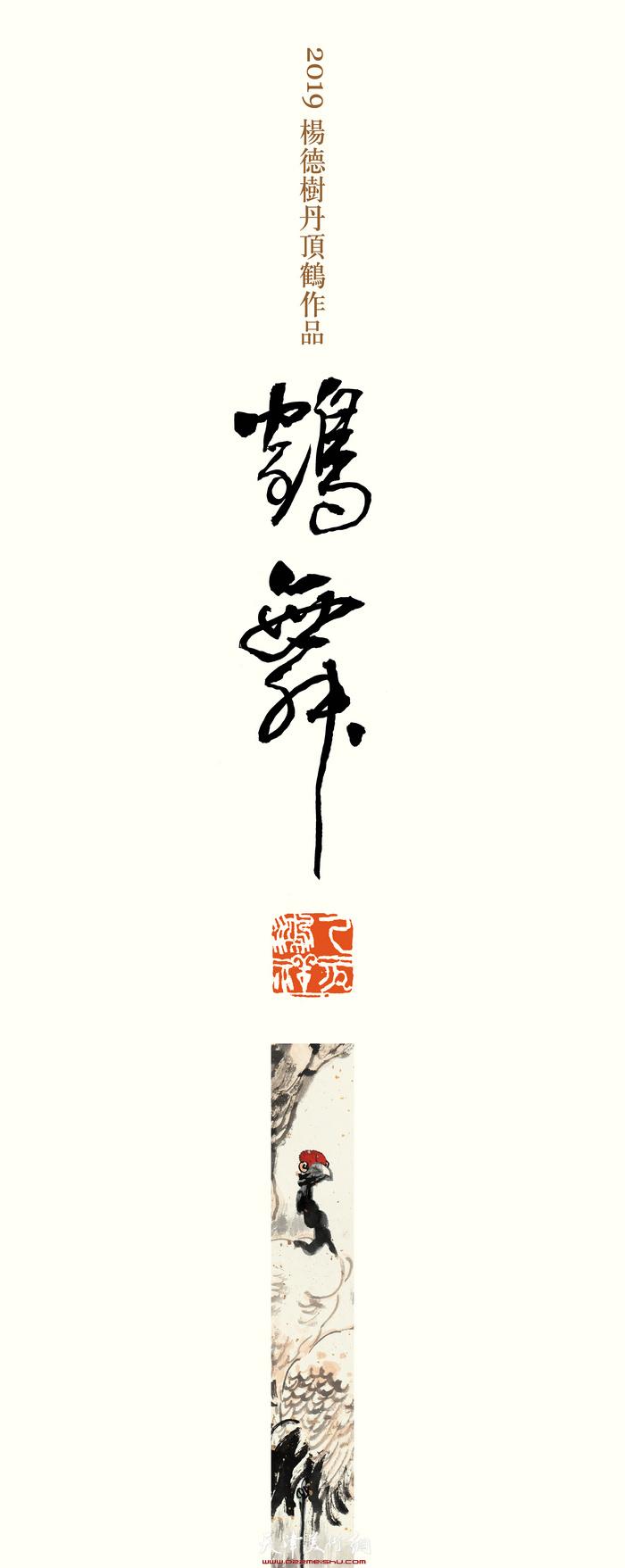 2019杨德树丹顶鹤作品《鹤舞》高清年历欣赏