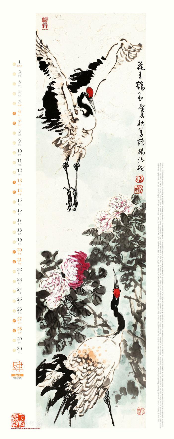 2019杨德树丹顶鹤作品《鹤舞》高清年历 肆月