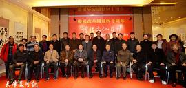 天津市书画艺术研究会庆祝改革开放40周年书法展在鸿春艺术馆开幕
