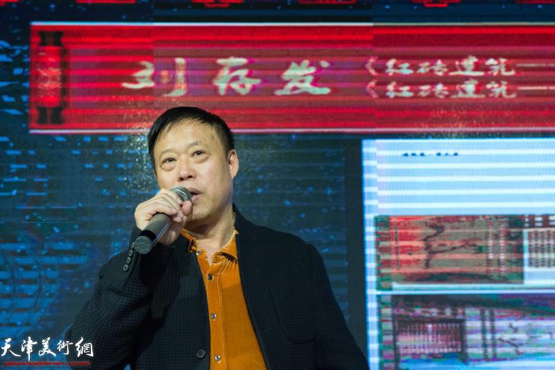 著名建筑师刘存发在首发式上讲话。