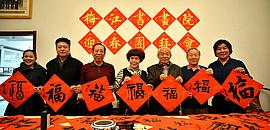 金鸡辞旧岁 旺狗贺新春—天津梅江书画院举行迎春团拜会