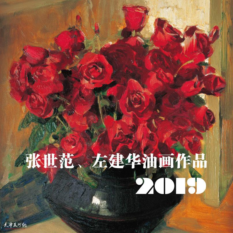 2019 张世范、左建华油画作品
