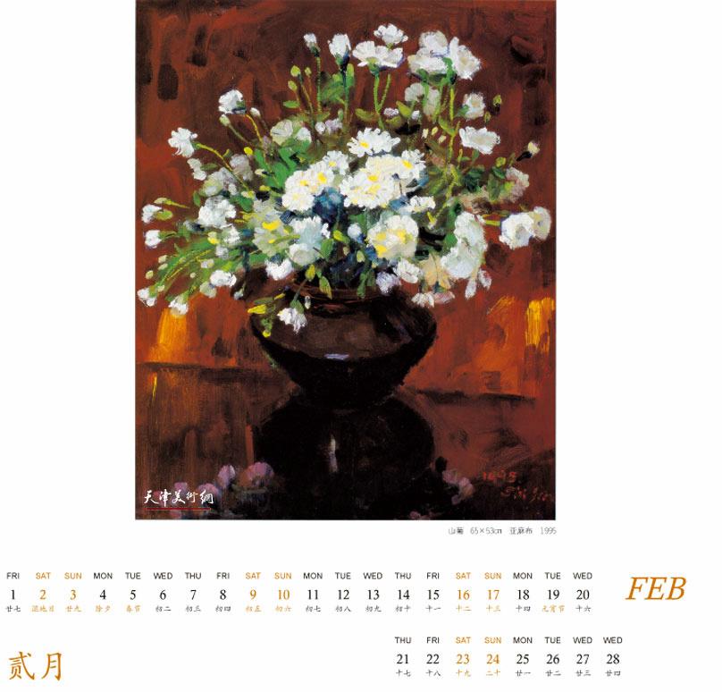 二月 张世范作品《山菊》