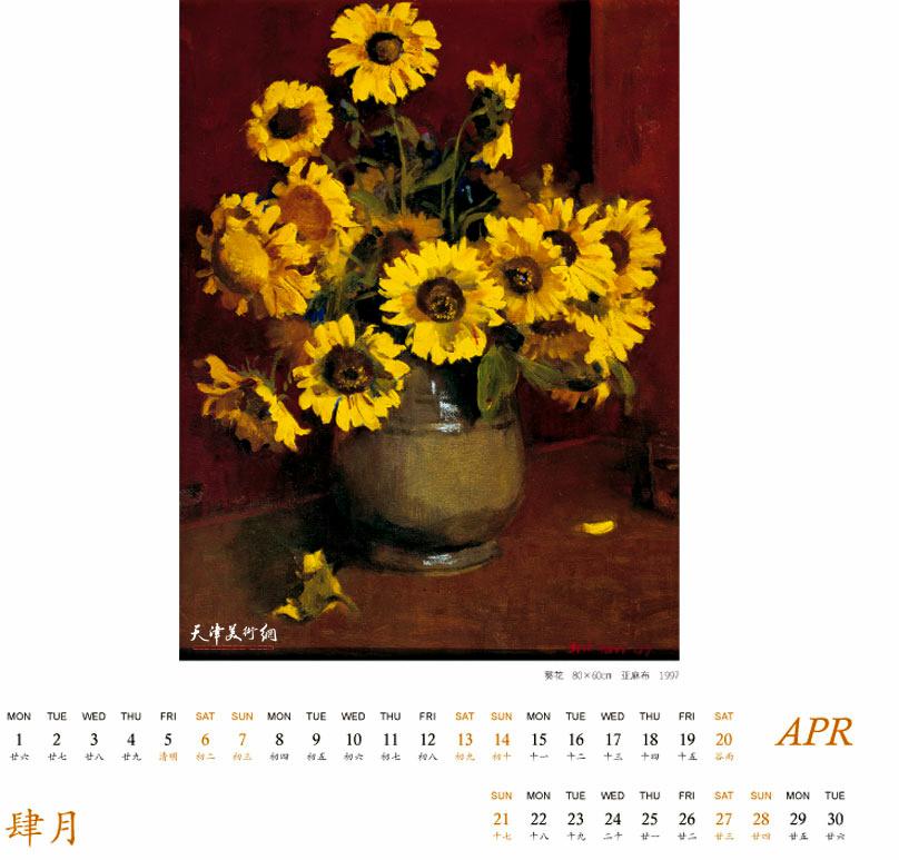 四月 张世范作品《葵花》