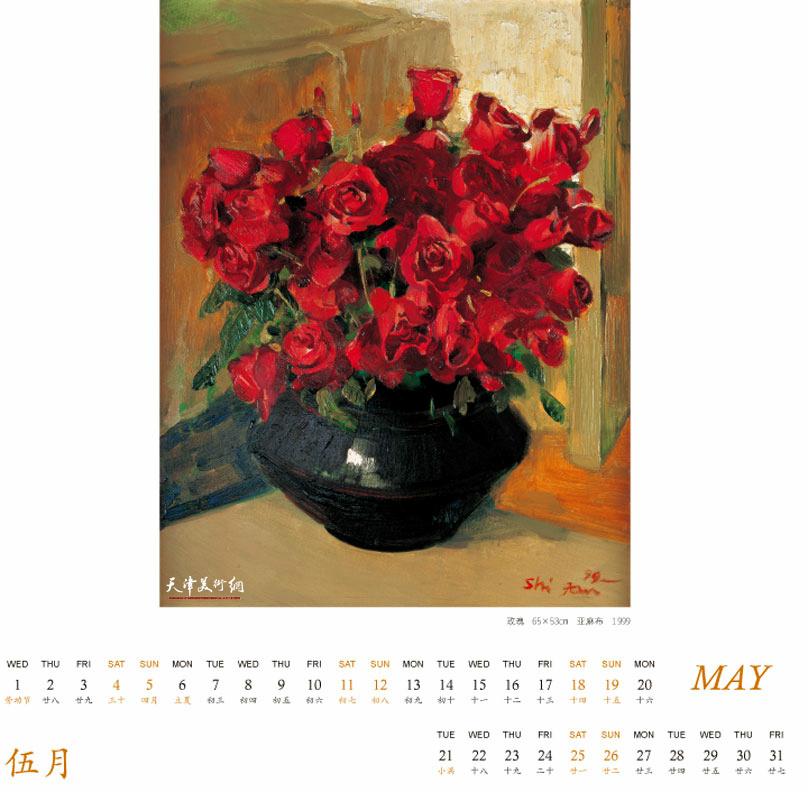 五月 张世范作品《玫瑰》