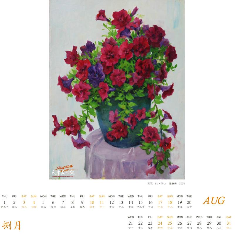 八月 左建华作品《紫花》