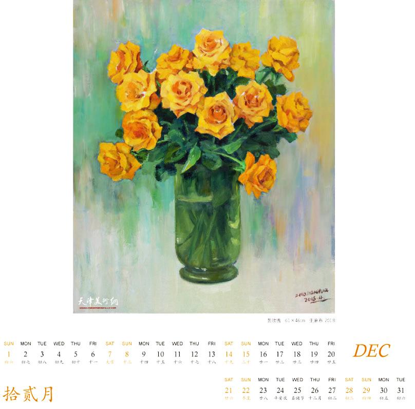 十二月 左建华作品《黄玫瑰》