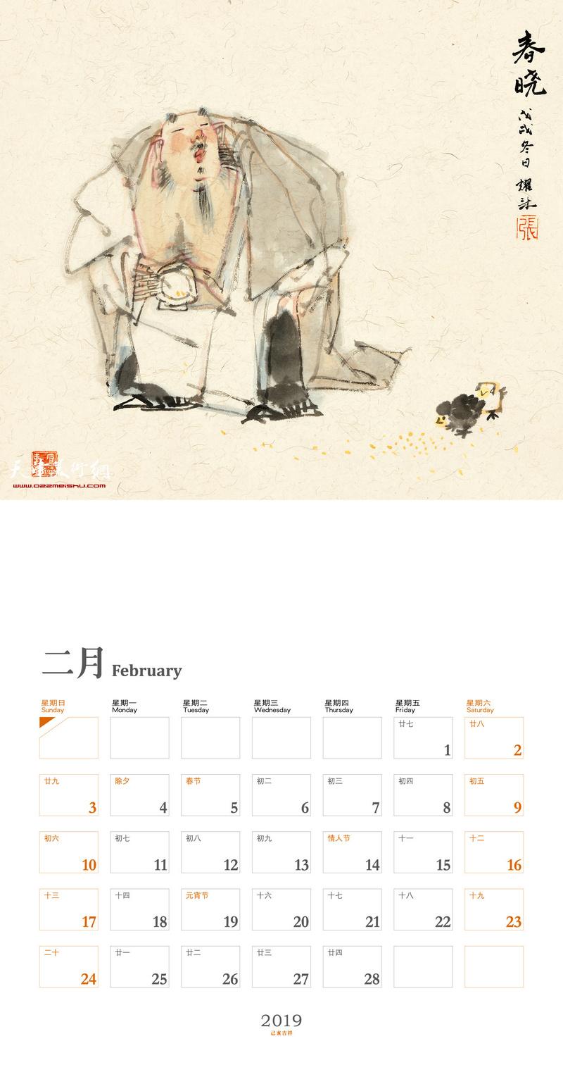 2019己亥吉祥 二月 张耀来作品:春晓