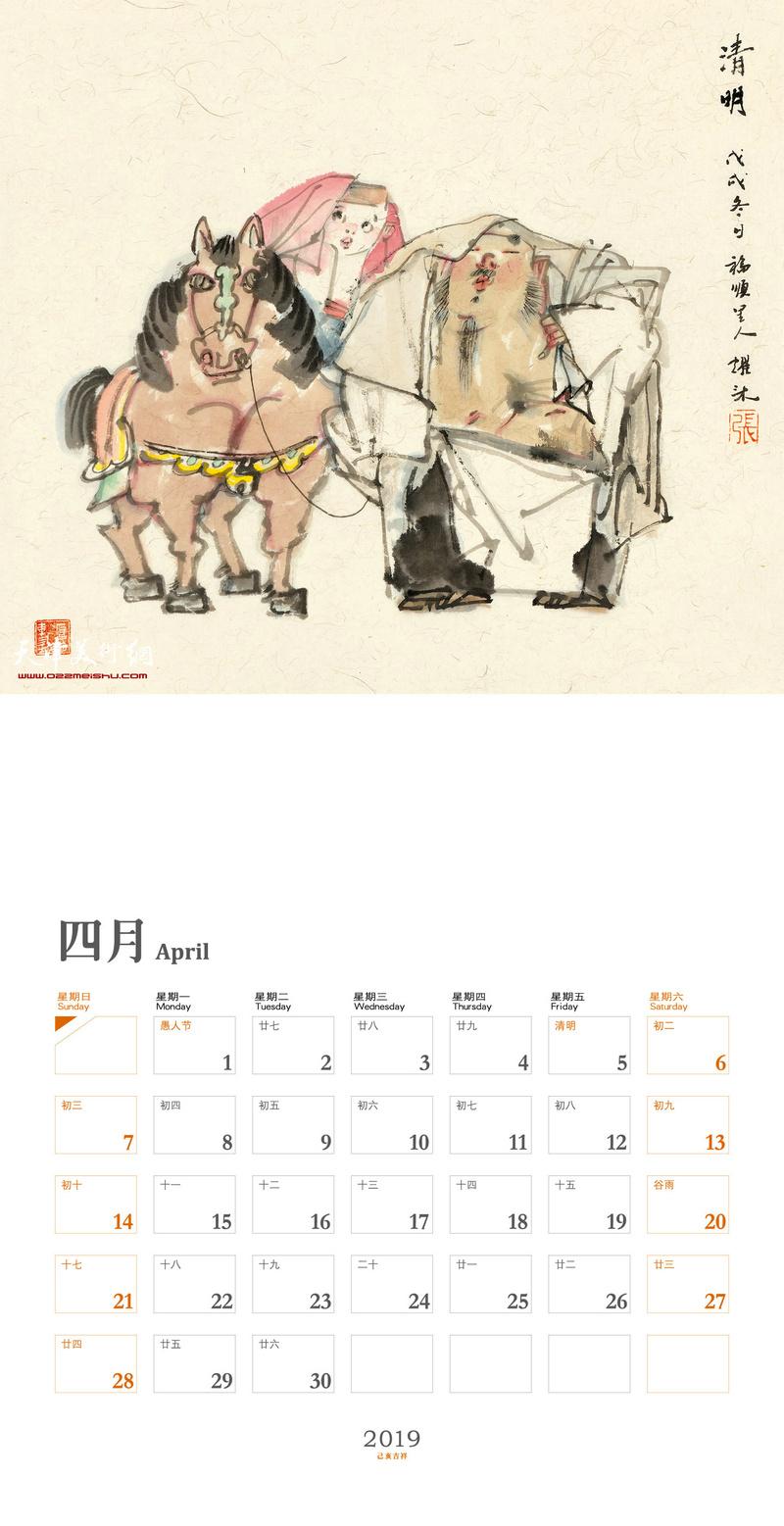 2019己亥吉祥 四月 张耀来作品:清明