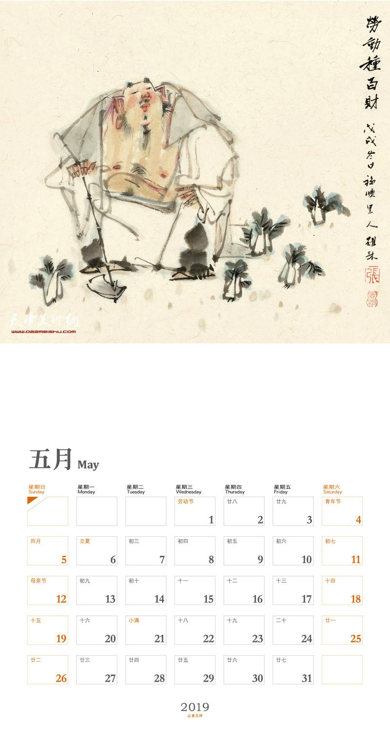 2019己亥吉祥 五月 张耀来作品:劳动种百财